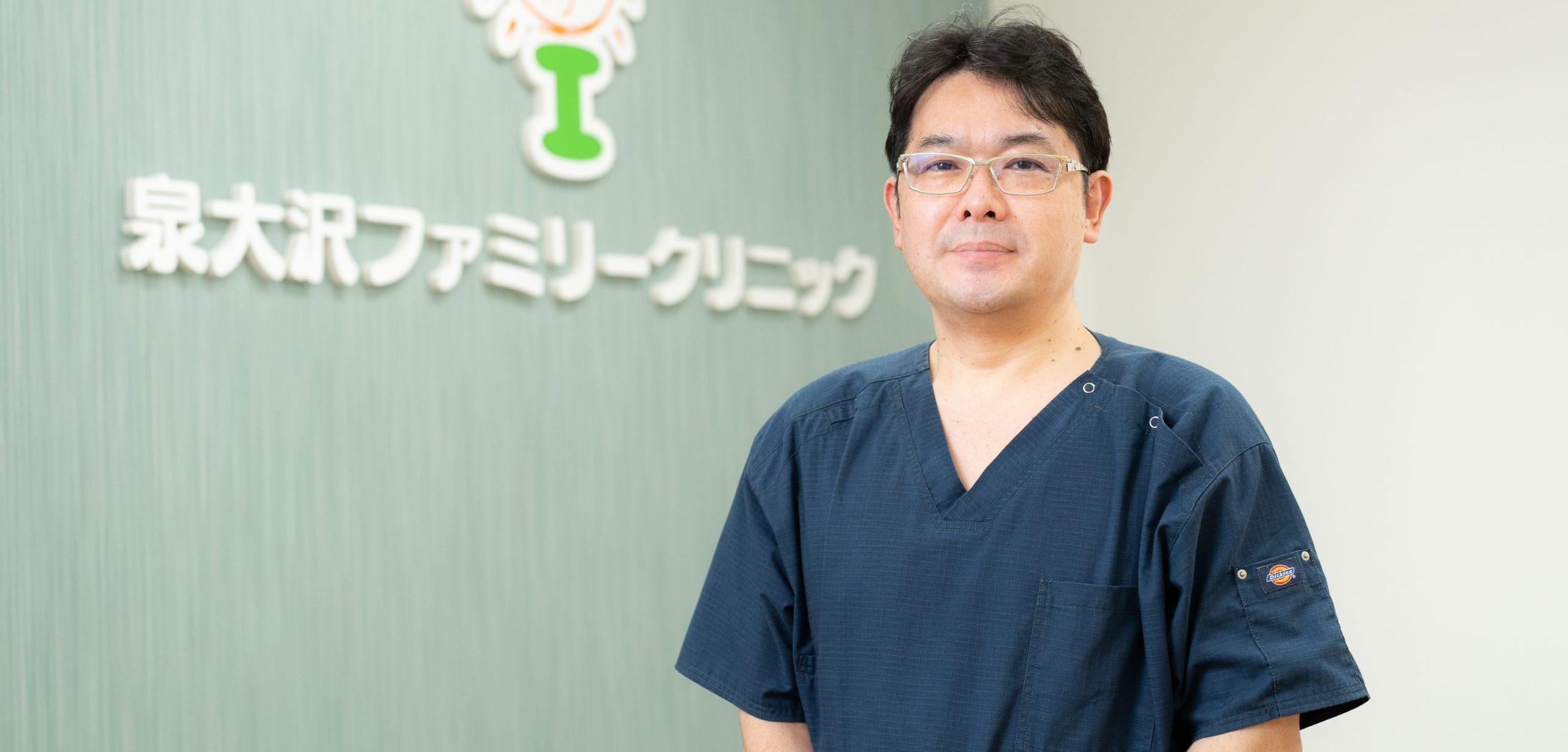 泉大沢ファミリークリニック|院長 石塚 豪