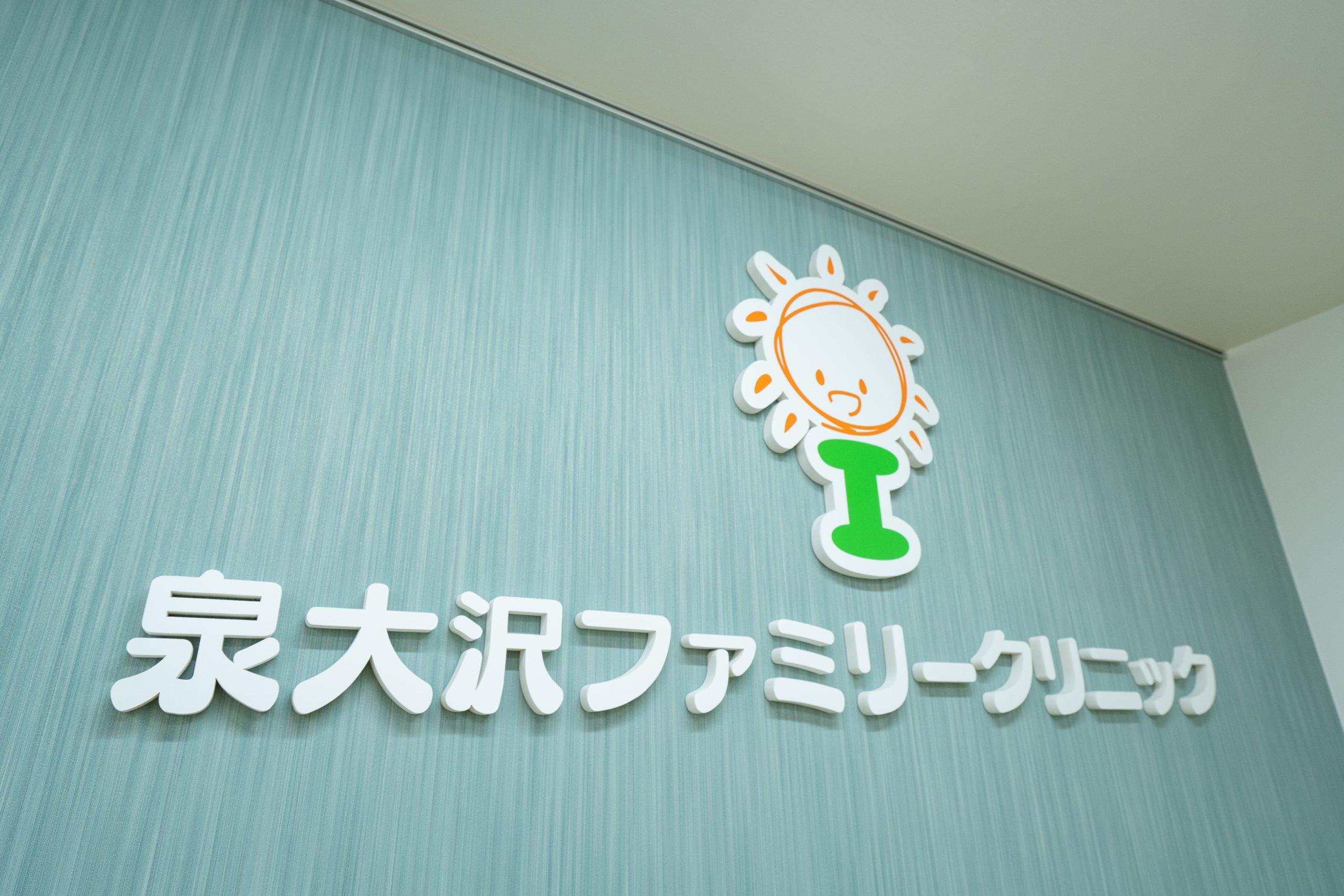糖尿病の治療は、仙台市泉区の泉大沢ファミリークリニックへ