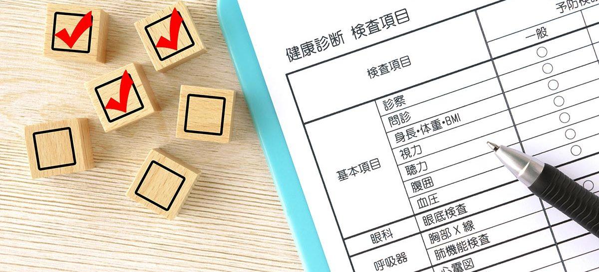 一般健康診断(個人)・企業健診|仙台市泉区で健康診断を受ける方は泉大沢ファミリークリニック